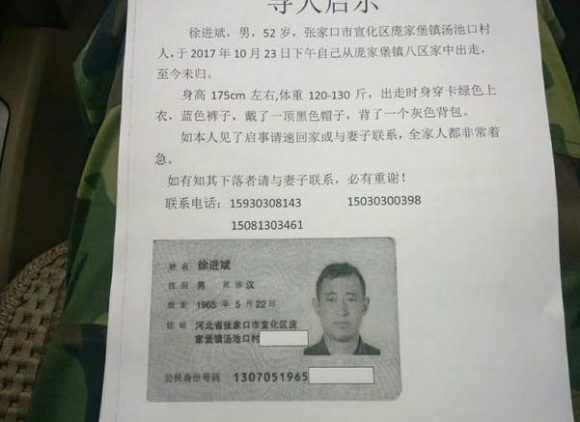 急寻张家口五旬男子徐进斌,庞家堡镇八区人2017-10-23出走未归