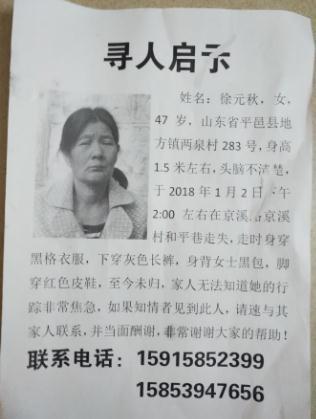 寻人徐元秋,2018年1月2日在京溪村和平巷走失