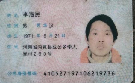 寻亲李海民,2017年12月1日晚在上海火车站北广场走失