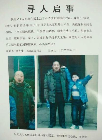寻找王友忠,2017年12月29日离家湖北省浠水县丁司垱镇