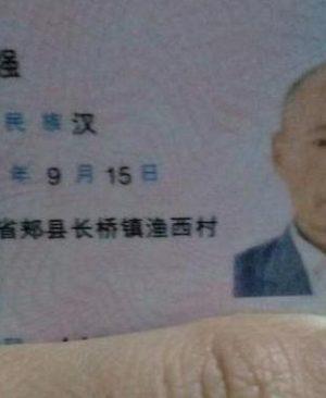 寻找平顶山老人孙新强 2018-01-27郏县长桥镇耿庄走失