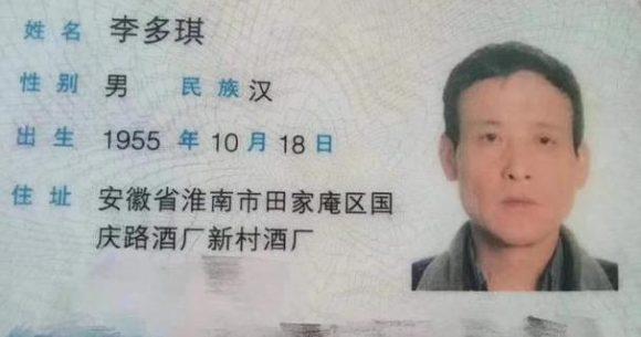 寻找淮南老人李多琪 2018/2/6 南泉山湖南边银杏苑小区走失