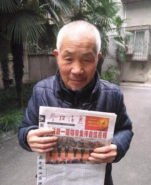 寻找武汉老人张长林 2018年02月04日武昌区杨园村走失