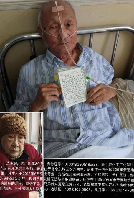 急寻79岁达明辉8号被妻子从北京市通州区潞河医院的急诊留观室秘密转移