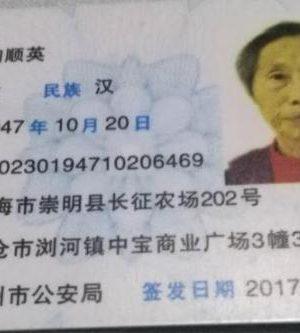 寻找陶顺英,2018年2月5日从太仓市浏河镇家中出走