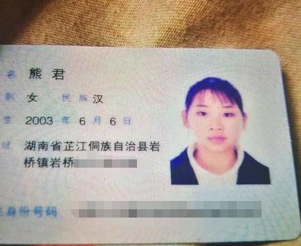 深圳寻找女孩熊君 2018年3月31日龙岗区五联玉湖工业区走失