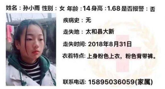 寻找安徽14岁女孩孙小雨2018-08-31离家出走至今未归