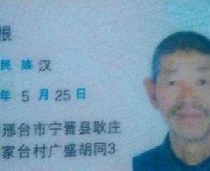 寻找邢台七旬老人尹立根2018-12-26骑蓝自行车走失,耳背患有心脏病