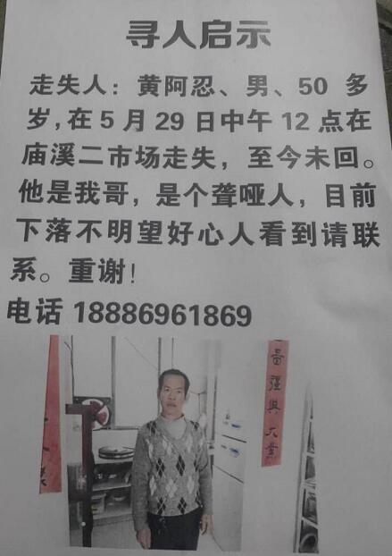 寻找贵州聋哑人黄阿忍,在深圳观澜庙溪走丢