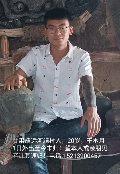 寻找甘肃左臂有纹身房永杰,2o2o年6月1日靖远河靖村失踪