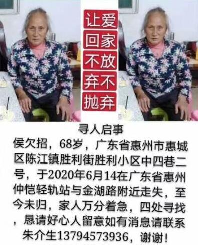寻找68岁老人侯欠招,广东韶关南雄市百顺人,韶关客家方言口音